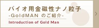 バイオ用金磁性ナノ粒子 -GoldMAN のご紹介-